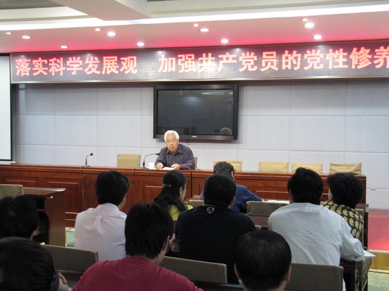 """""""落实科学发展观 加强共产党员的党性修养""""专题报告会"""