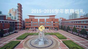 北京十二中2015-16学年回顾片