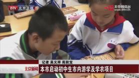 BTV《北京新闻》报道:苟仲文到北京十二中科丰校区检查指导远郊区学生游学接待工作