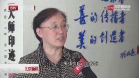 BTV《北京新闻》采访报道:新中考改革方案解读