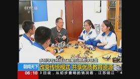 20160424CCTV[朝闻天下]采访报道:第一个中国航天日,多所学校将成立卫星应用教学联盟