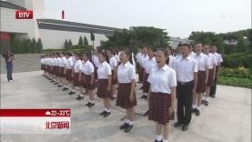 "BTV新闻报道:""纪念全民族抗战爆发79周年""活动"