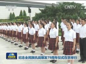 "CCTV《新闻联播》纪念全民族抗战爆发79周年""活动"