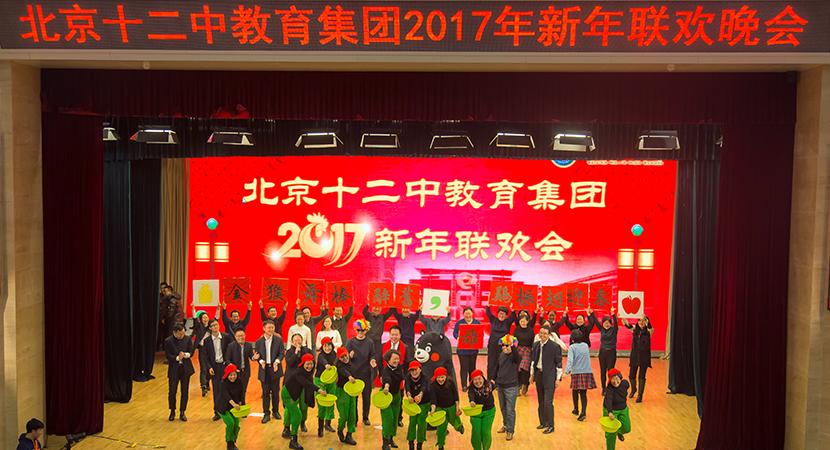 北京市第十二中教育集团举行2017新年联欢晚会