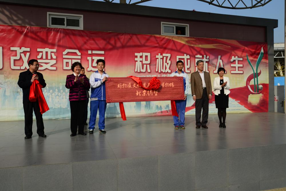 """南站校区""""北京绢塑""""博物馆揭牌仪式"""