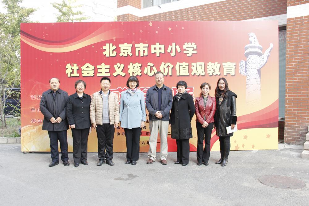北京市社会主义核心价值观教育成果展示会在北京十二中举行