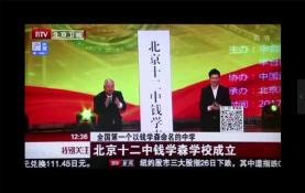 BTV《北京新闻》报道:北京十二中钱学森学校成立
