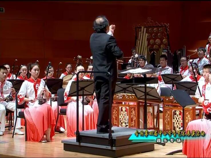 金帆民乐团全国第四届中小学艺术展演