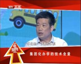 20170611《北京卫视》《非常向上》 集团化办学的技术含量