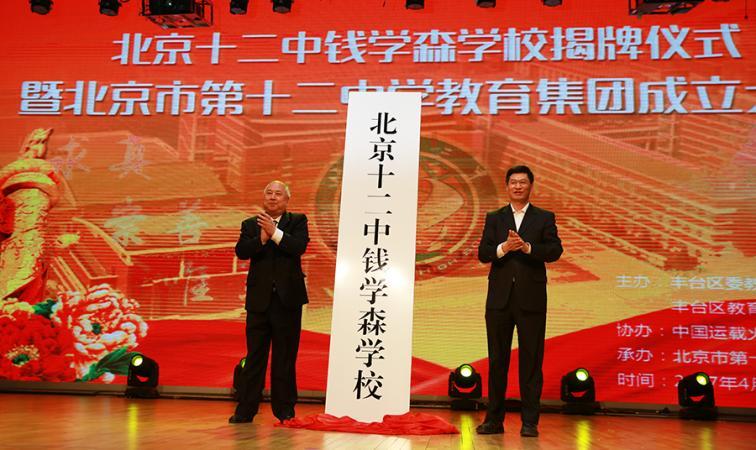 北京十二中隆重举行钱学森学校揭牌仪式暨教育集团成立大会