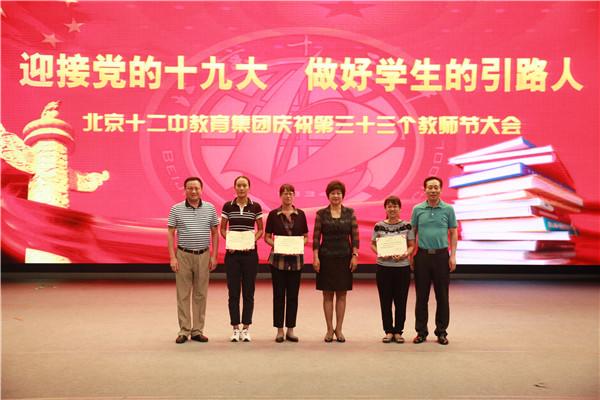 北京十二中教育集团隆重举行庆祝第三十三个教师节大会
