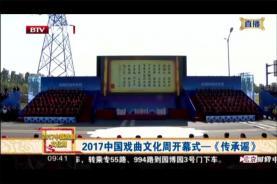 """《北京卫视》""""中国戏曲文化周""""我校160名学生代表首都少年诵读《传承谣》"""