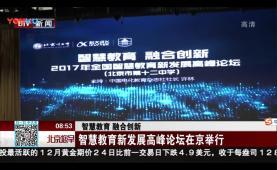 《北京卫视》报道我校智慧教育发展高峰论坛新闻