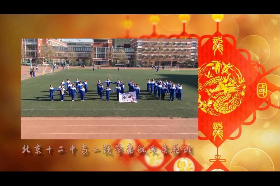 北京十二中2018年新年祝福片