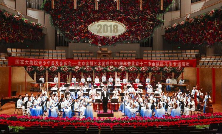金帆闪耀!北京十二中民乐团在国家大剧院成功举行专场音乐会