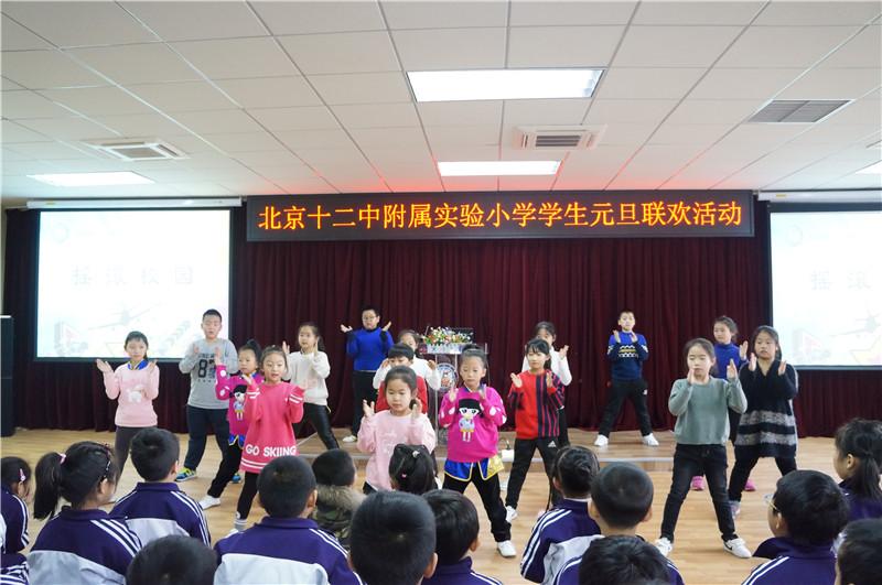 欢欢喜喜迎新年!北京十二中附属实验小学举行元旦联欢活动