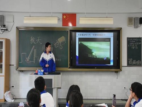 高二5班:开展航天精神主题班会
