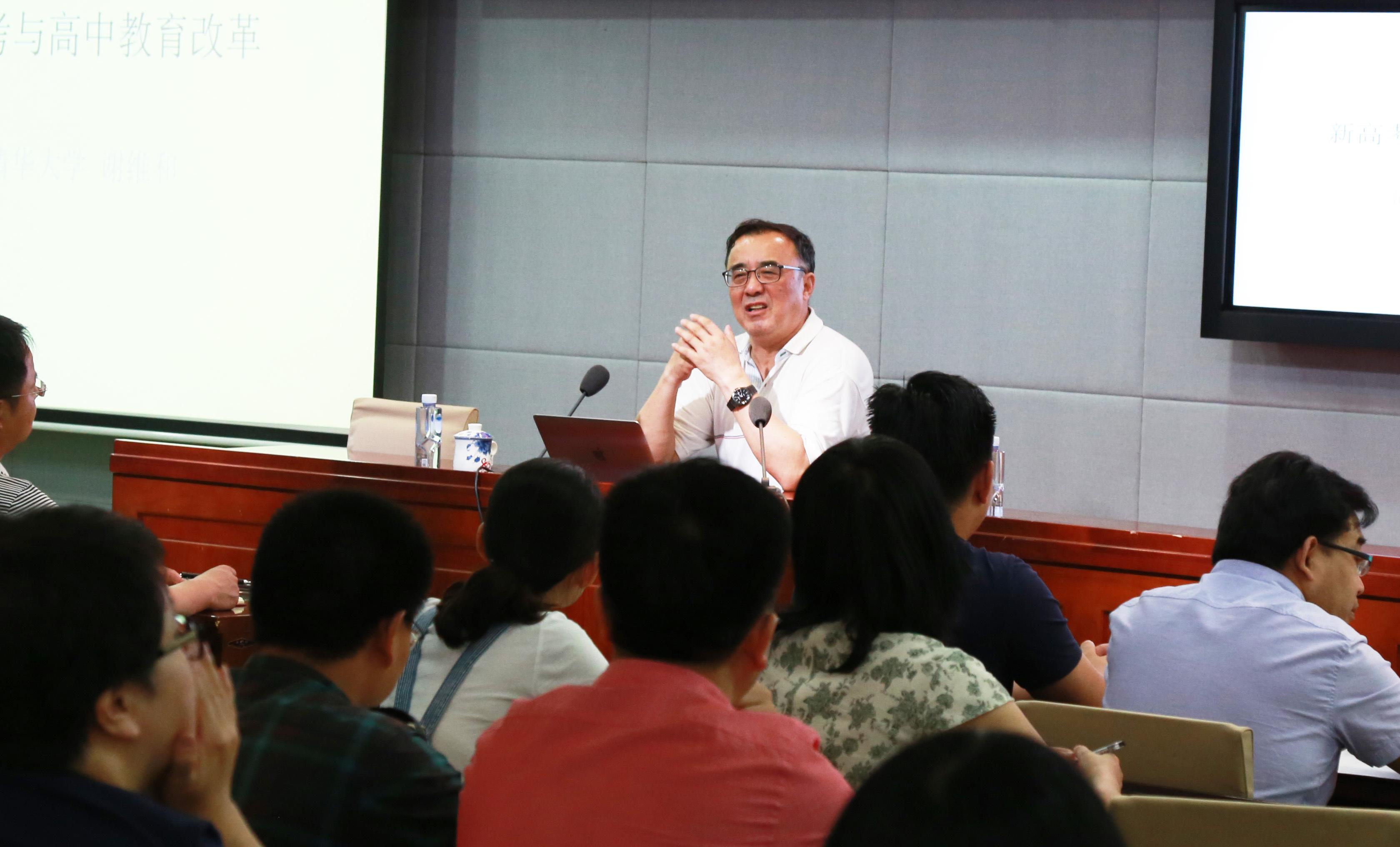 谢维和教授专题讲座:新高考要求学生增加自觉性,高中教育的主要责任是帮助学生认识自己  北京十二中  今天