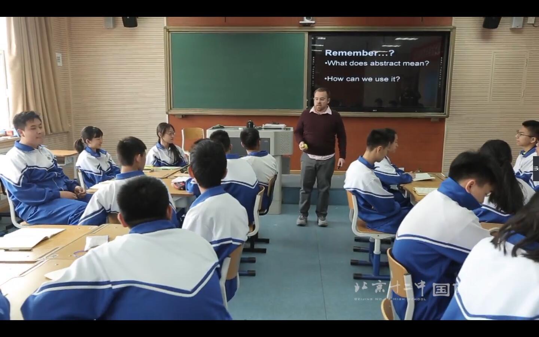 北京十二中国际部形象片《凤栖梧桐》