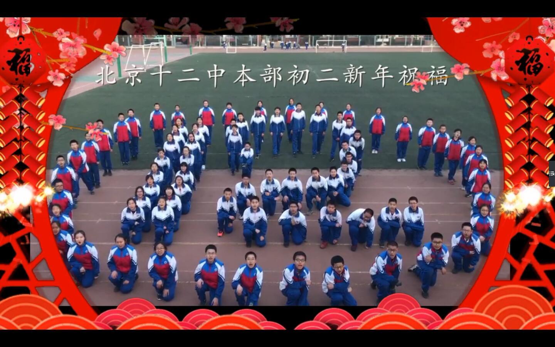 2019新年学生祝福视频