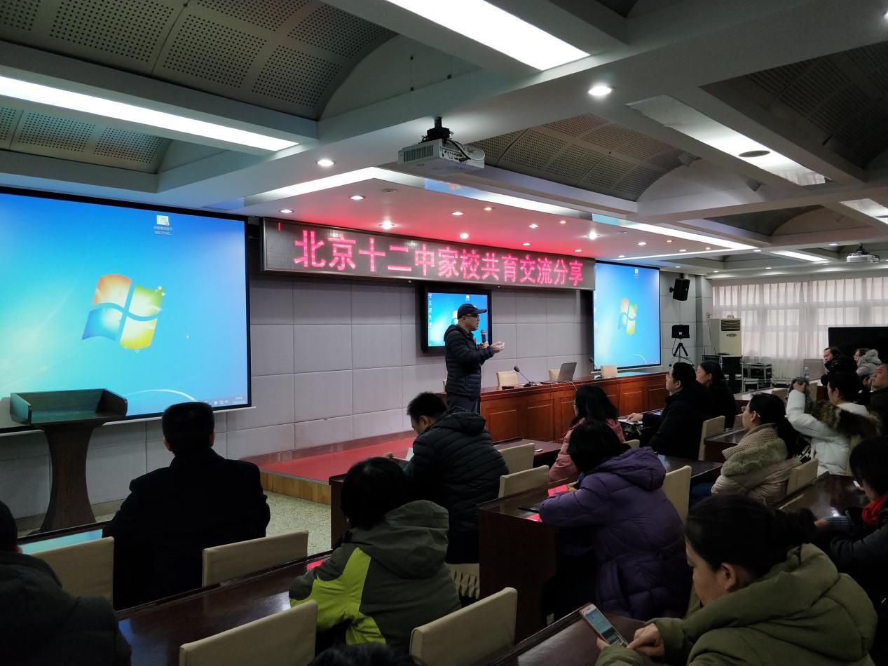 北京十二中家校共育经验分享活动