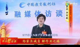 【中国教育新闻网】全国政协委员、北京十二中校长李有毅谈给家长减负
