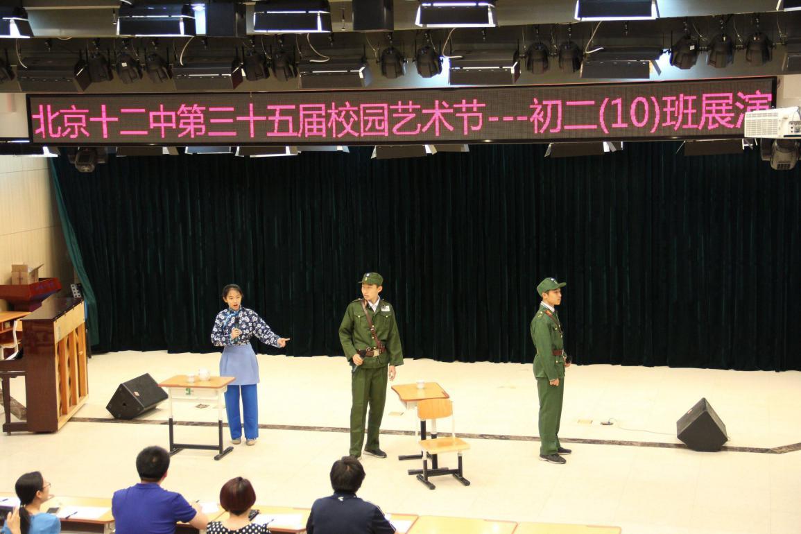 科丰初二年级班级汇演报告——初二10班艺术节专场汇演