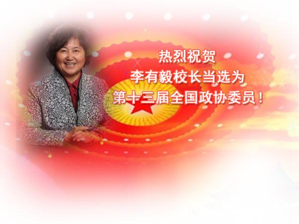 【喜讯】热烈祝贺北京十二中教育集团李有毅校长当选全国政协委员!