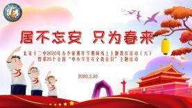 北京十二中2020年春季延期开学期间线上主题教育活动(六)