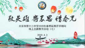 北京十二中2020年春季延期开学期间线上主题教育活动(七)