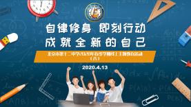 北京十二中2020年春季延期开学期间线上主题教育活动(八)