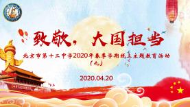 北京十二中2020年春季延期开学期间线上主题教育活动(九)