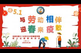 北京十二中2020年春季学期线上主题教育活动(十一)