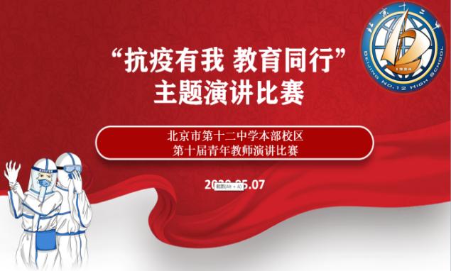 北京十二中举办第十届五四青年教师演讲比赛