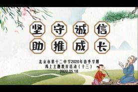 北京十二中2020年春季学期线上主题教育活动(十三)B