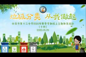 北京十二中2020年春季学期线上主题教育活动(十四)