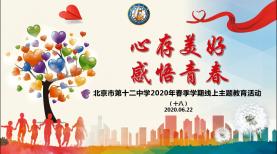 北京十二中2020年春季学期线上主题教育活动(十八)