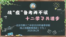 北京十二中2020年春季学期线上主题教育活动(十九)